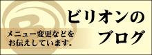 ビリオン珈琲のブログ