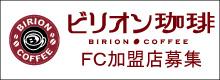 ビリオン珈琲FC加盟店募集