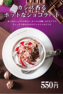 2月ドリンク★カシス香るホットなショコラート