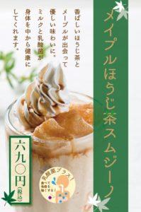 2017年4月ドリンク★メイプルほうじ茶スムジーノ/ビリオン珈琲