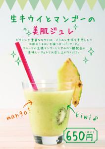 5月ドリンク★生キウイとマンゴーの美肌ジュレ