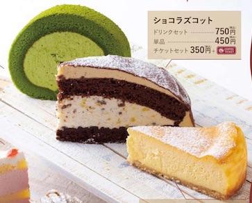 冬のケーキセット | ビリオン珈琲