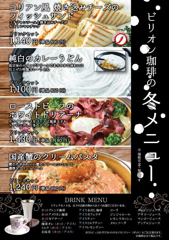 期間限定★冬メニュースタート!/ビリオン珈琲