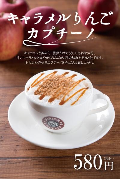 11月ドリンク★キャラメルりんごカプチーノ